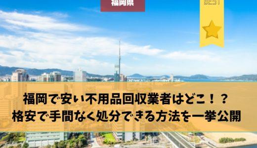 福岡で不用品回収はどこに依頼するのがおすすめ!?格安で手間なく処分できる方法を一挙公開
