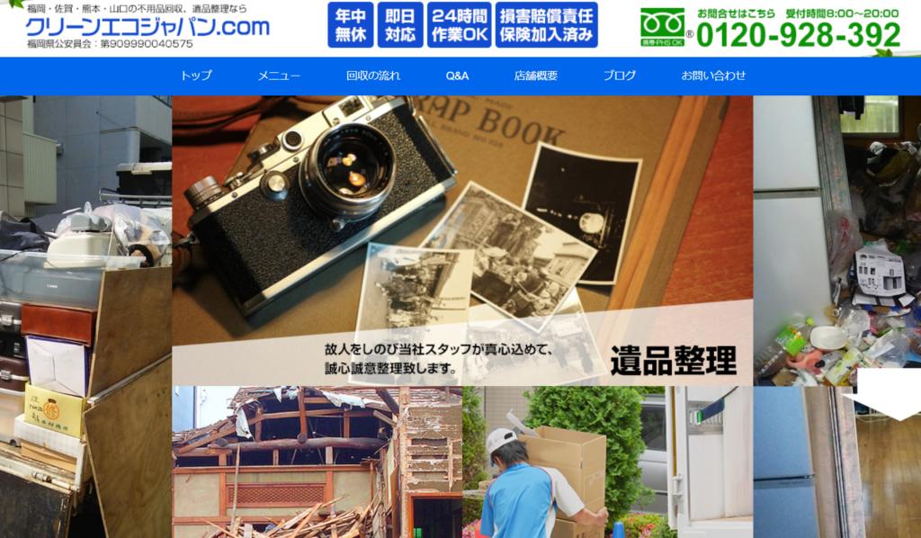 クリーンエコジャパン.com