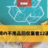 宮崎 不用品回収