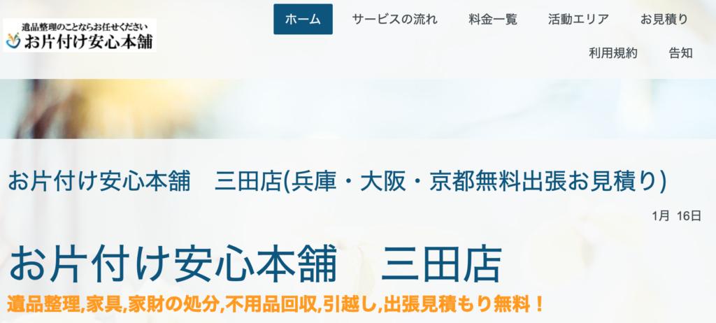 お片付け安心本舗〜三田店〜