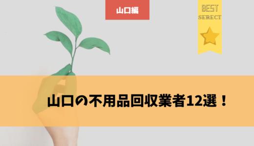 山口県の不用品回収業者12選!リアルな口コミを元におすすめ業者を厳選!
