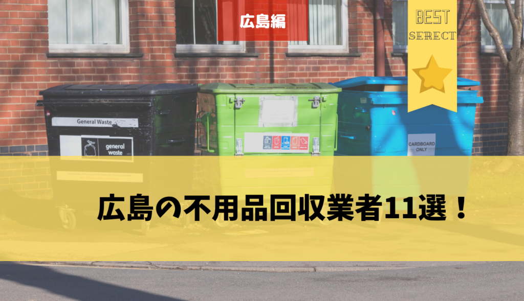 広島の不用品回収業者を選ぶ3つのポイント
