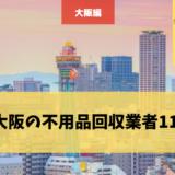 大阪の不用品回収業者11選!口コミ評判の良い業者や料金の安い業者はどこ?