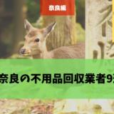奈良 不用品回収