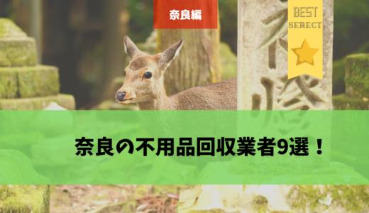 奈良の不用品回収業者9選!選び方のポイントからリアルな口コミまで徹底紹介!