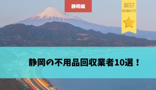 静岡県の不用品回収業者10選!【便利屋業務についても紹介!】