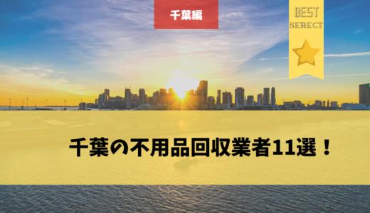 千葉県の不用品回収業者11選!【全国的に有名な業者から地域密着型の業者まで】