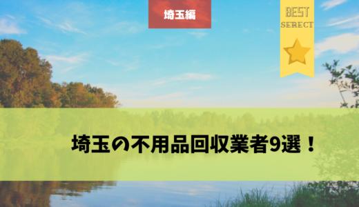 埼玉の不用品回収業者9選!【格安プランのある業者も多数ご紹介】