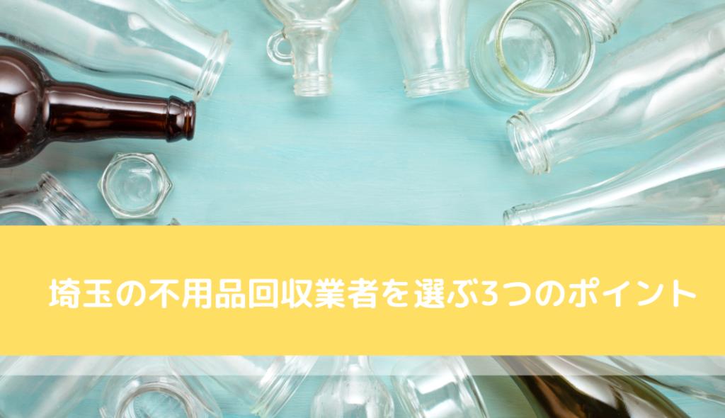 埼玉の不用品回収業者を選ぶ3つのポイント