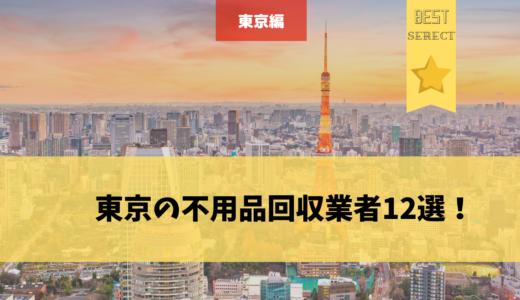 東京の不用品回収業者12選!【選ぶポイントから料金プラン・口コミまで大公開】