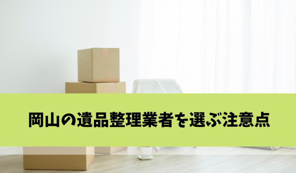 岡山の遺品整理業者を選ぶ時の注意点