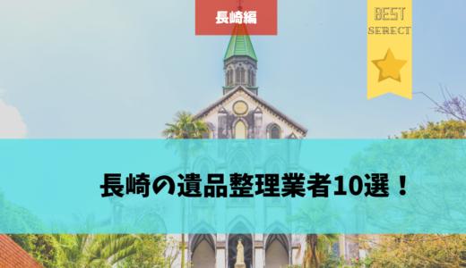 長崎の遺品整理業者10選!評判や口コミ、サービスの質を徹底調査!