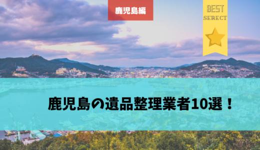 鹿児島の遺品整理業者10選!料金プランやサービスを徹底比較!