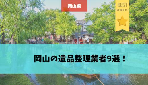 岡山の遺品整理業者9選!岡山県内で本当におすすめな業者はどこ?