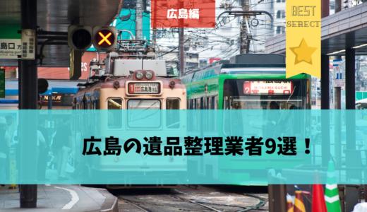 広島の遺品整理業者9選!立会い不要の業者から24時間営業の便利な業者まで!