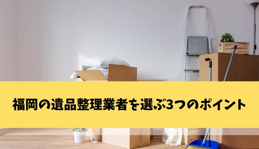 福岡の遺品整理業者を選ぶ3つのポイント
