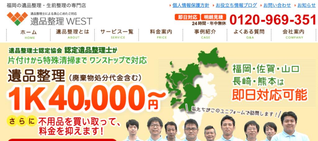 福岡の遺品整理WEST