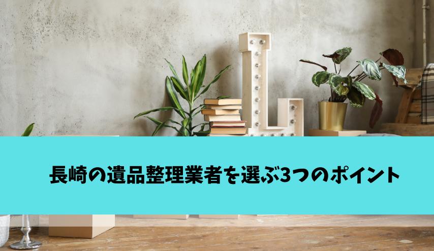 長崎の遺品整理業者を選ぶ3つのポイント