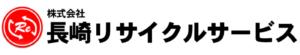 株式会社長崎リサイクルサービス