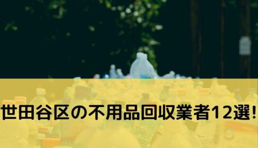 世田谷区で不用品回収してくれる業者12選!業者選びのポイント、おすすめの業者ランキングを紹介