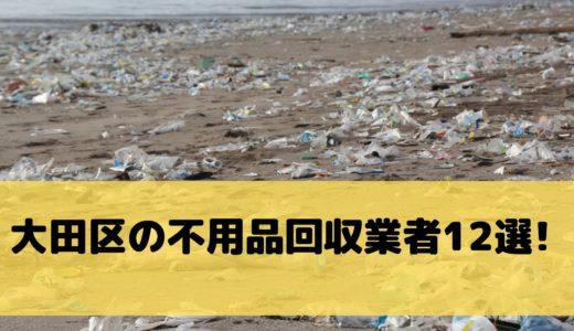 大田区で不用品回収してくれる業者12選!業者の選び方、おすすめの業者ランキングを紹介