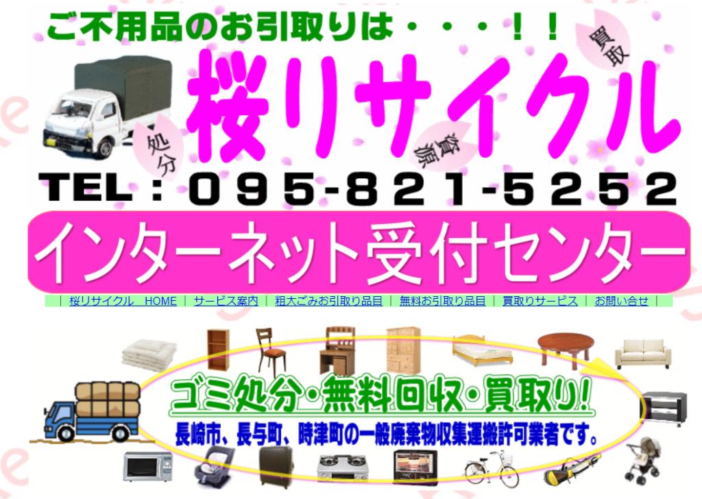 桜リサイクル