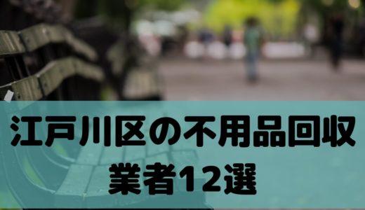 江戸川区で不用品を回収してくれる業者12選!!自治体との違いや業者の選び方、おすすめの業者ランキング
