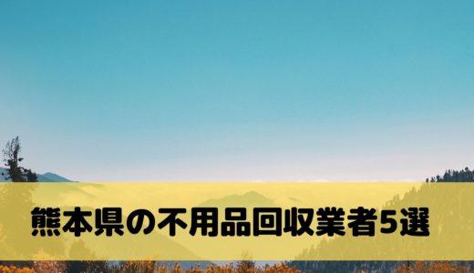 熊本の不用品回収業者おすすめランキング6選!|口コミ・即日対応・買取サービスの有無から徹底比較!