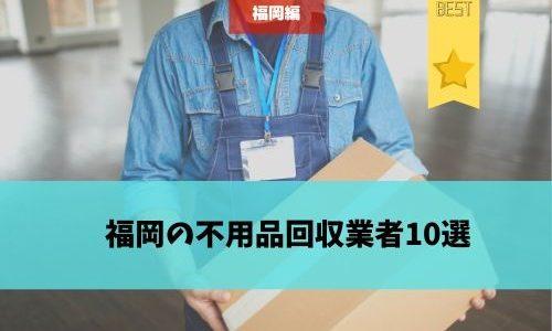 福岡の不用品回収業者おすすめランキング|口コミ・即日対応・買取サービスの有無から比較
