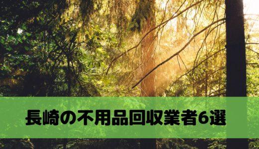 長崎の不用品回収業者おすすめランキング|口コミ・即日対応・買取サービスの有無から比較
