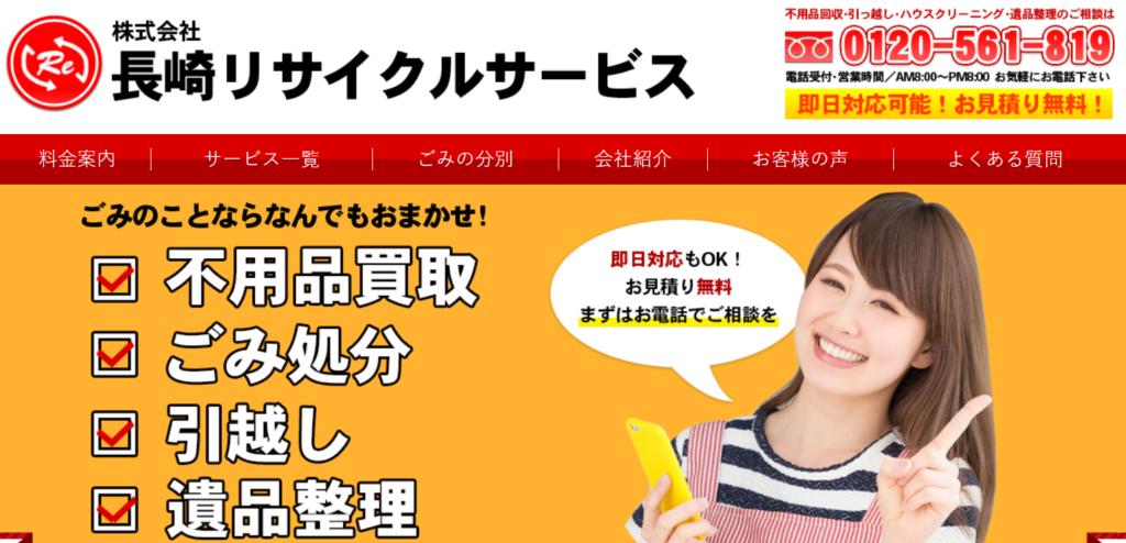 長崎リサイクルサービス