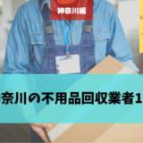神奈川 不用品回収