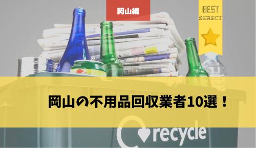 岡山県の不用品回収業者おすすめ10選!不用品回収からあらゆることを依頼可能!