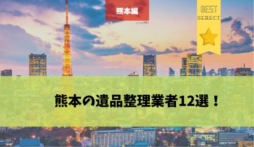 熊本の遺品整理業者12選!おすすめ業者を徹底厳選して料金プランや口コミを大公開!
