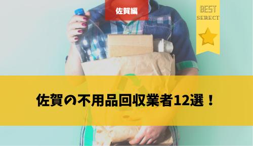 佐賀の不用品回収業者12選!【引っ越しや遺品整理も対応可能】