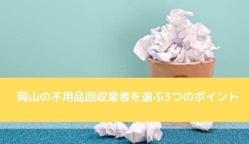 岡山の不用品回収業者を選ぶ3つのポイント