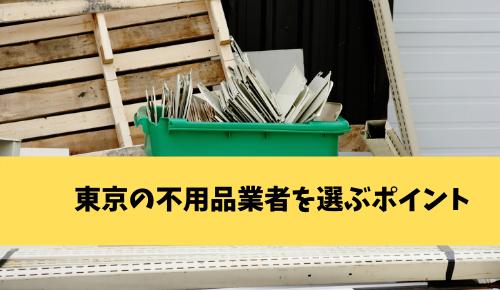 東京の不用品回収業者を選ぶ3つのポイント