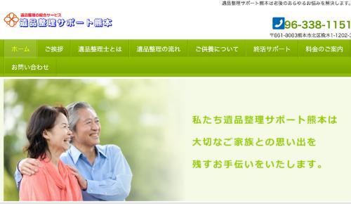 遺品整理サポート熊本