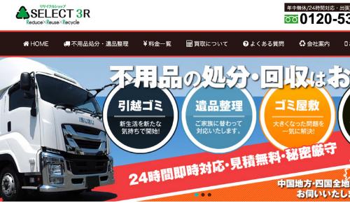 株式会社3R