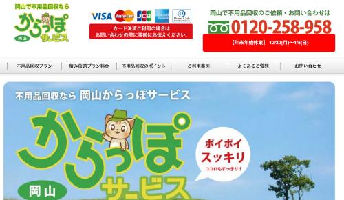 岡山からっぽサービス