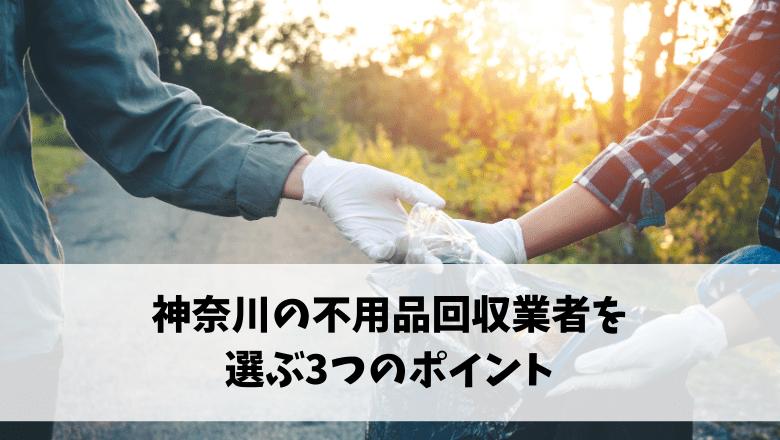 神奈川の不用品回収業者を選ぶ3つのポイント