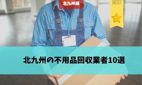 北九州の不用品回収業者おすすめランキング 口コミ・即日対応・買取サービスの有無から比較