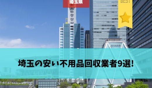 埼玉の安い不用品回収業者9選!【格安プランのある業者も多数ご紹介】