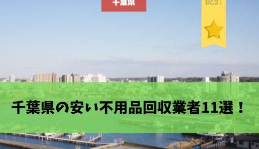 千葉県の安い不用品回収業者11選!【全国的に有名な業者から地域密着型の業者まで】
