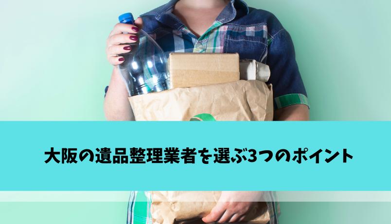 大阪の遺品整理業者を選ぶ3つのポイント