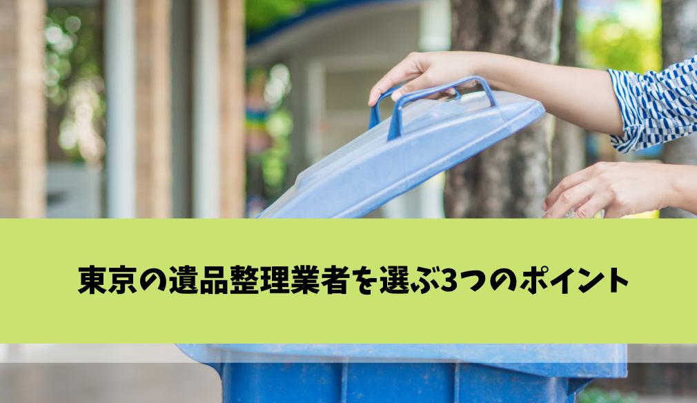 東京の遺品整理業者を選ぶ3つのポイント