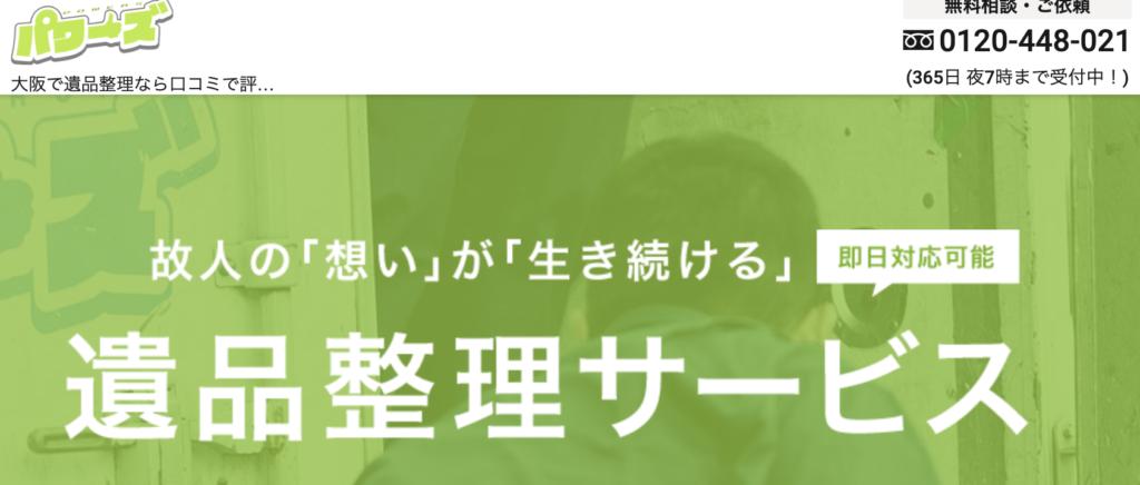 奈良遺品整理のパワーズ