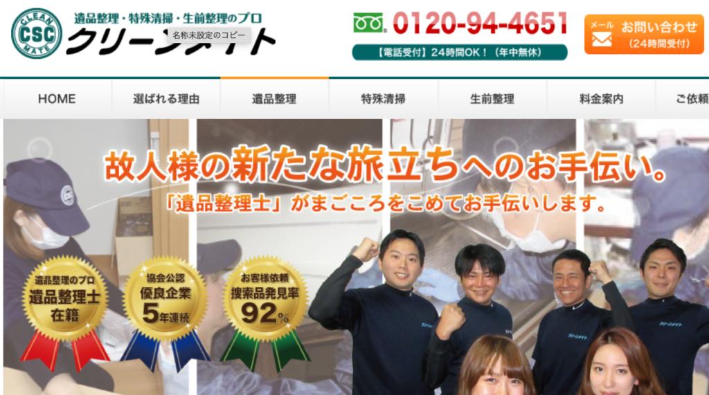 奈良遺品整理のクリーンメイト