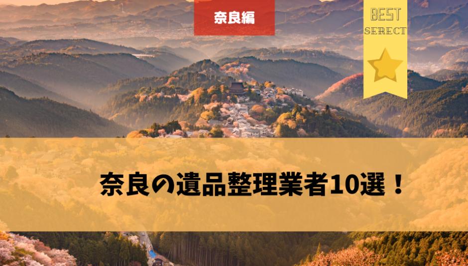 奈良 遺品整理