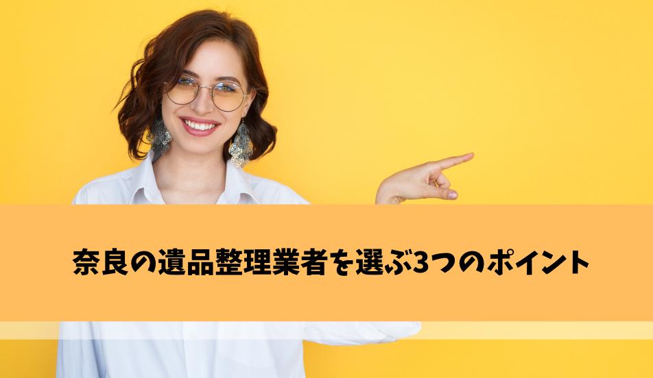 奈良の遺品整理業者を選ぶ3つのポイント